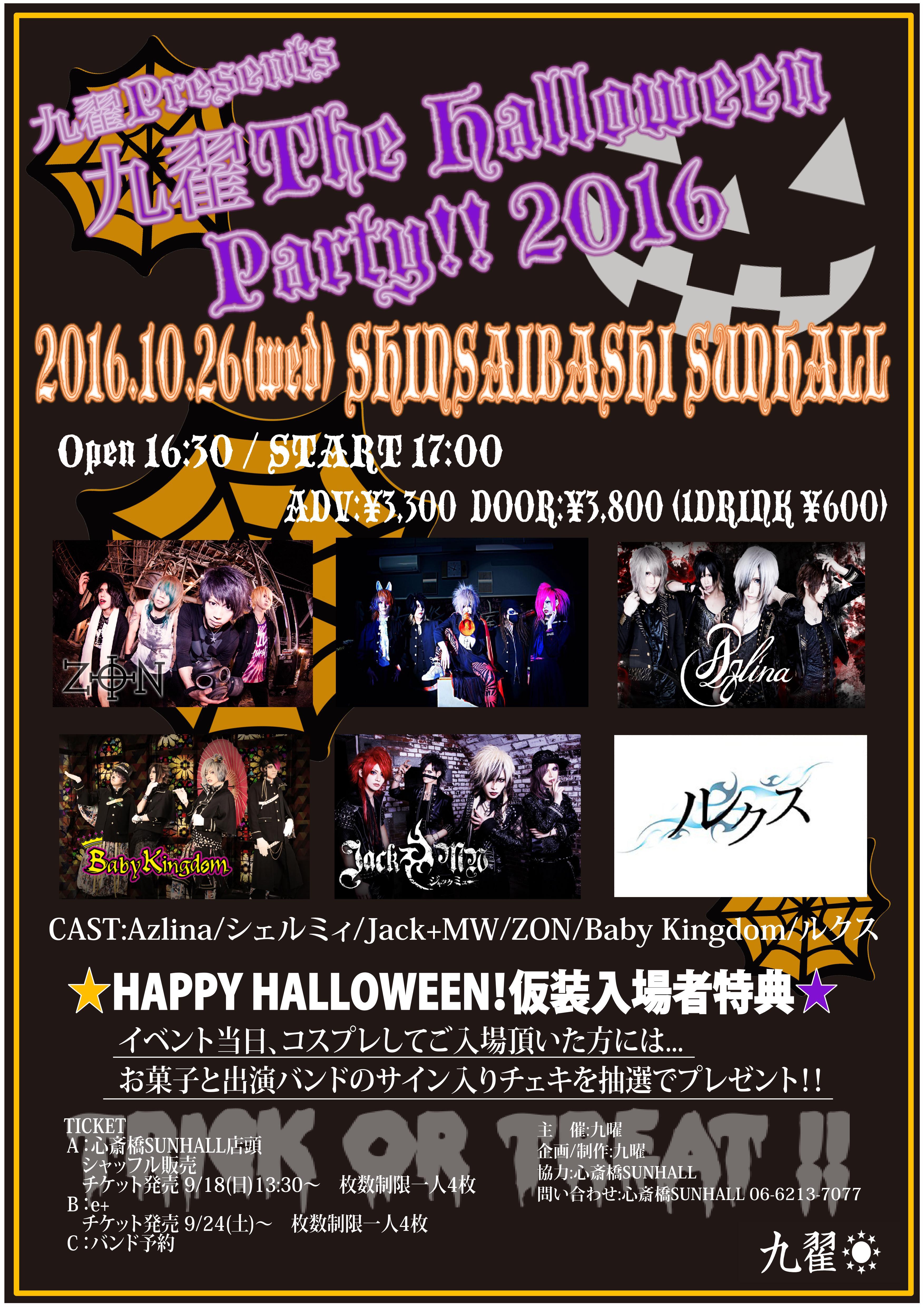 九翟 Presents 『 – 九翟 The Halloween Party!! – 』