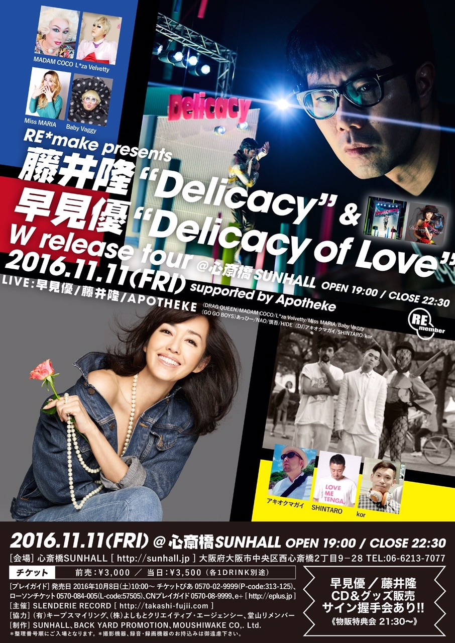 """藤井隆 """"Delicacy""""  & 早見優 """"Delicacy of Love"""" W release tour"""
