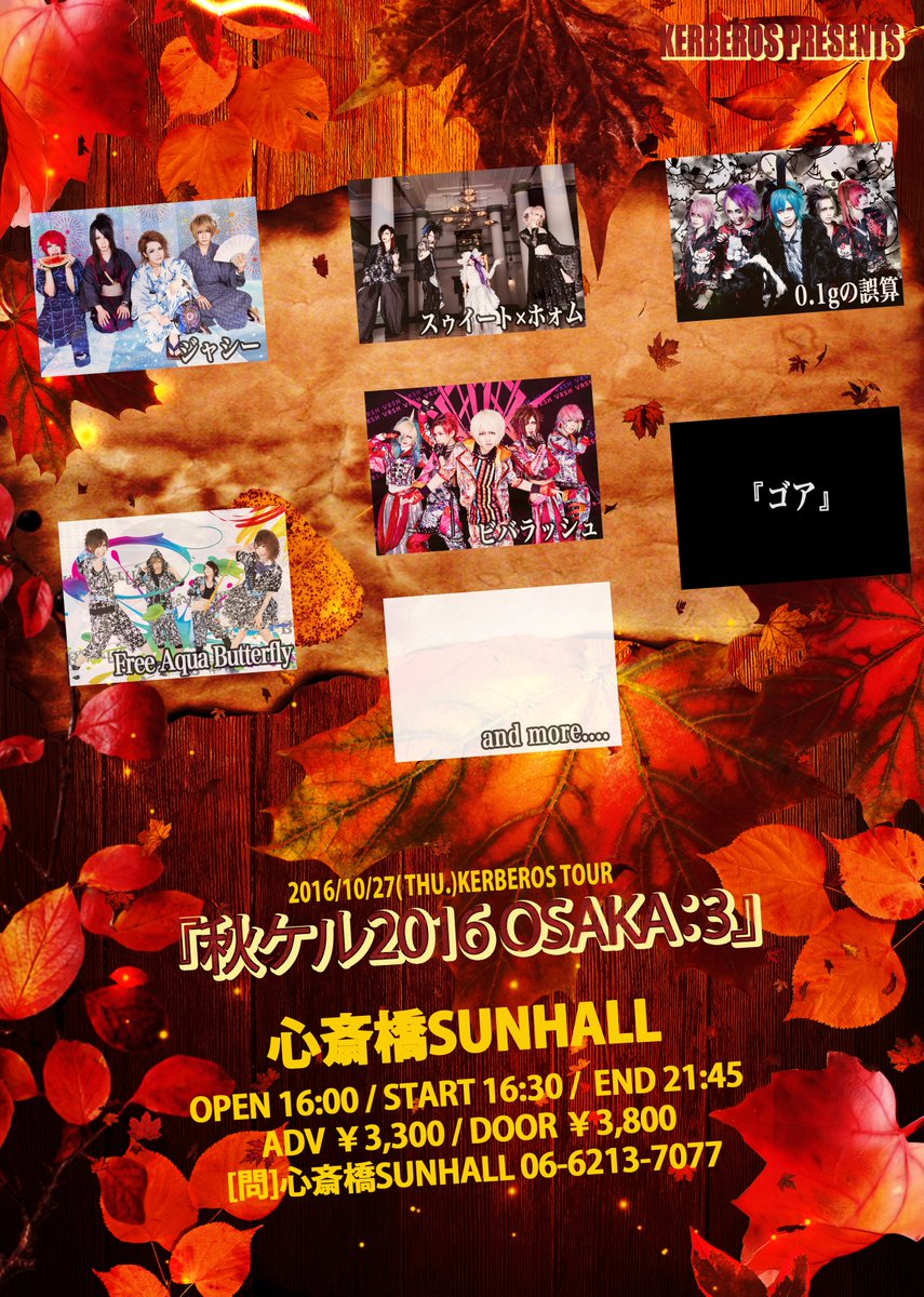 "KERBEROS presents ""KERBEROS 秋TOUR『秋ケル2016 OSAKA:3』"