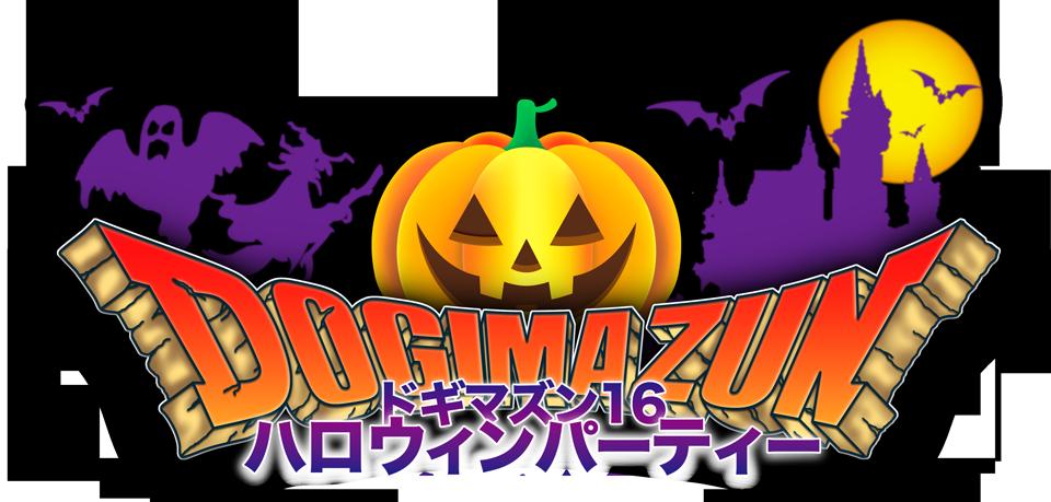 DOGIMAZUN 2016〜Helloween Night Special!!〜