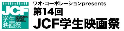 ワオ・コーポレーションpresents  第14回JCF学生映画祭