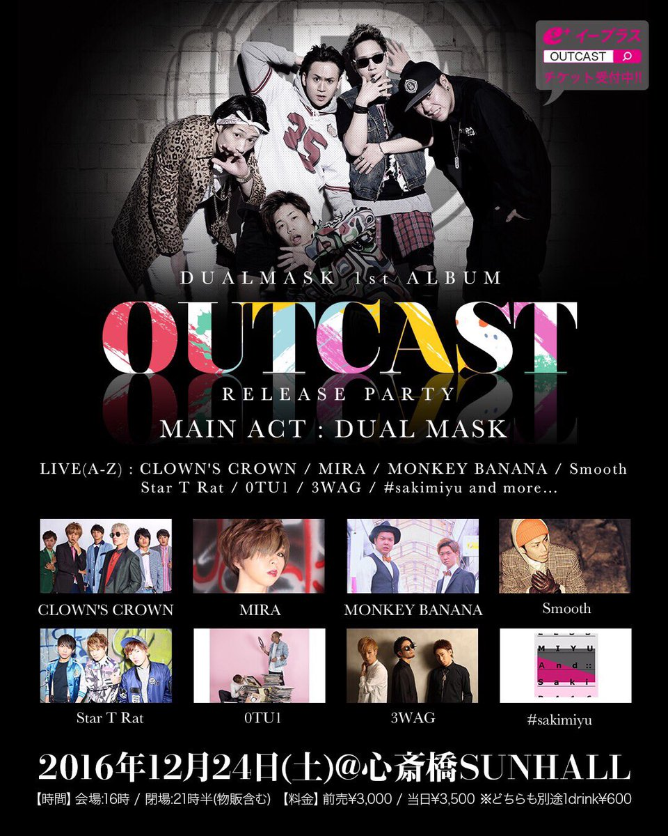 "DUAL MASK 1st ALBUM  ""OUTCAST""Release Party"