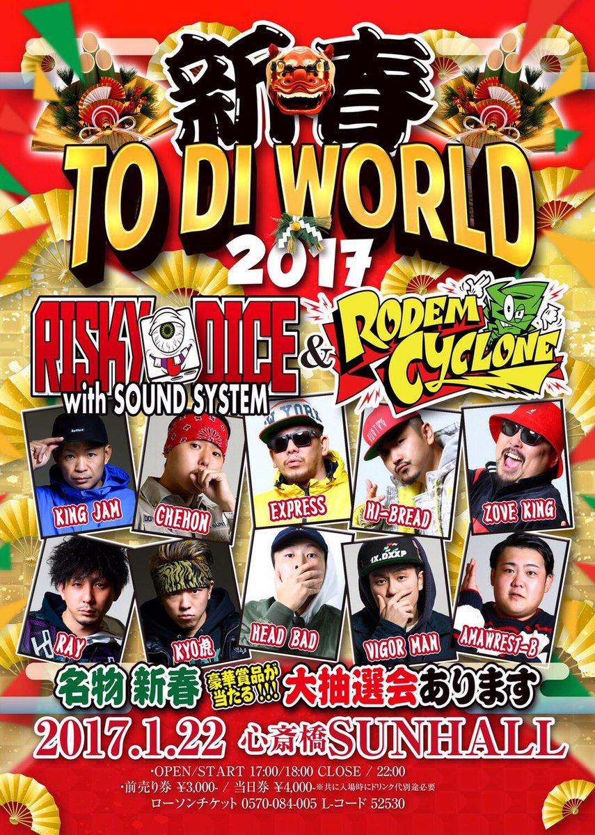 新春 TO DI WORLD 2017