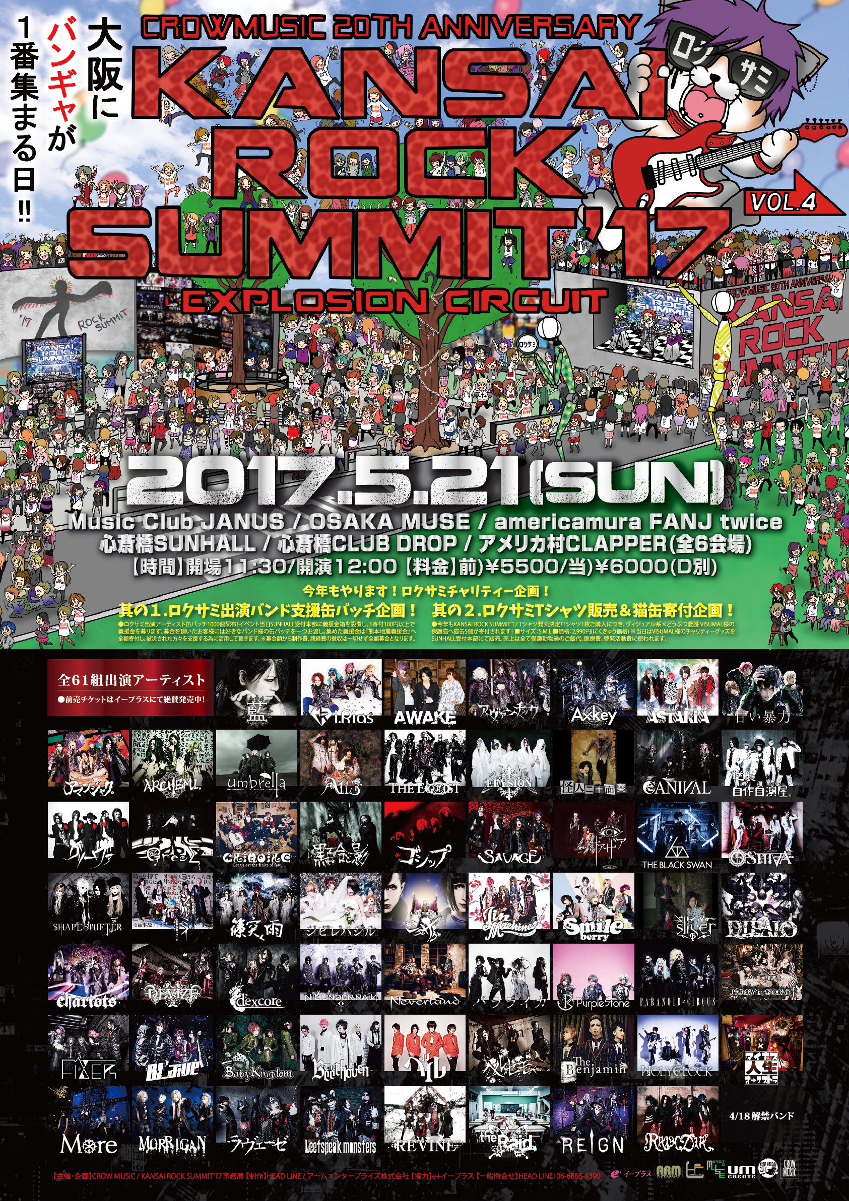 CROW MUSIC 20th ANNIVERSARY KANSAI ROCK SUMMIT'17 EXPLOSION CIRCUIT VOL.4
