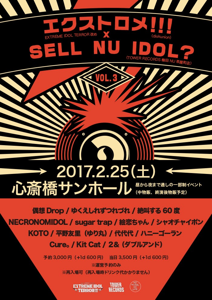 EXTREME IDOL TERROR改めエクストロメ‼︎!  × SELL NU IDOL? vol.3