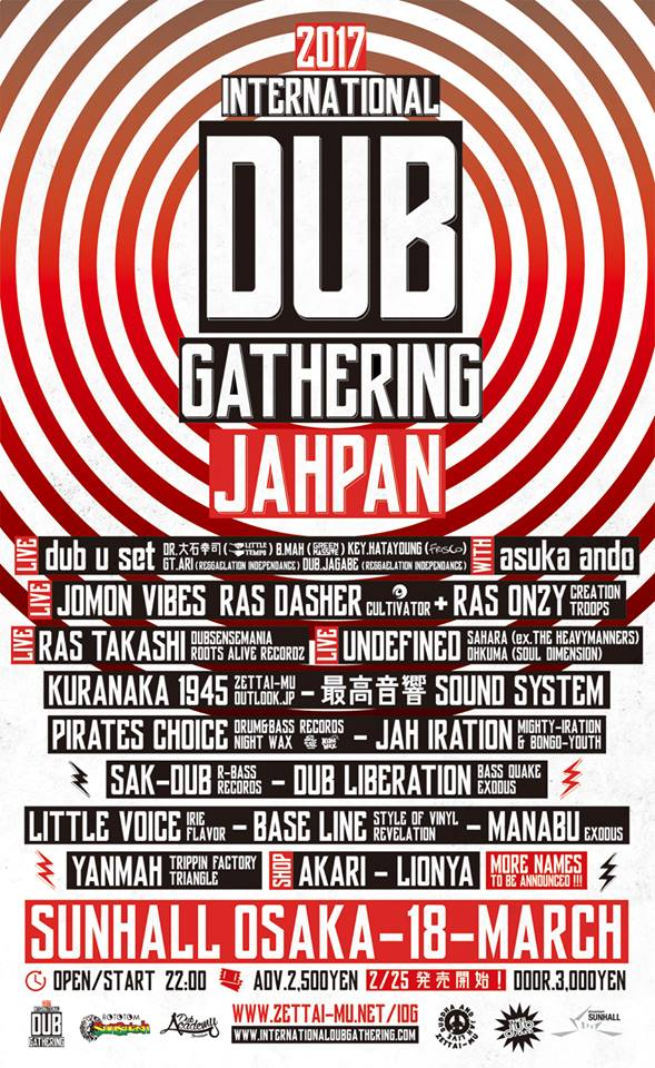 INTERNATIONAL DUB GATHERING 2017 JAPAN LAUNCH PARTY