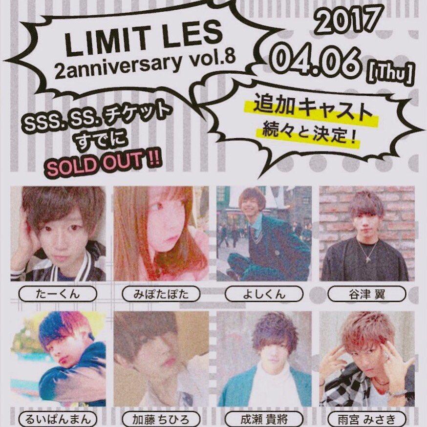 LIMIT LES 2周年 vol.8