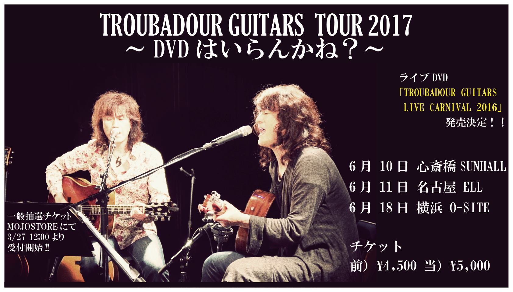 TROUBADOUR GUITARS TOUR 2017 〜DVDはいらんかね?〜