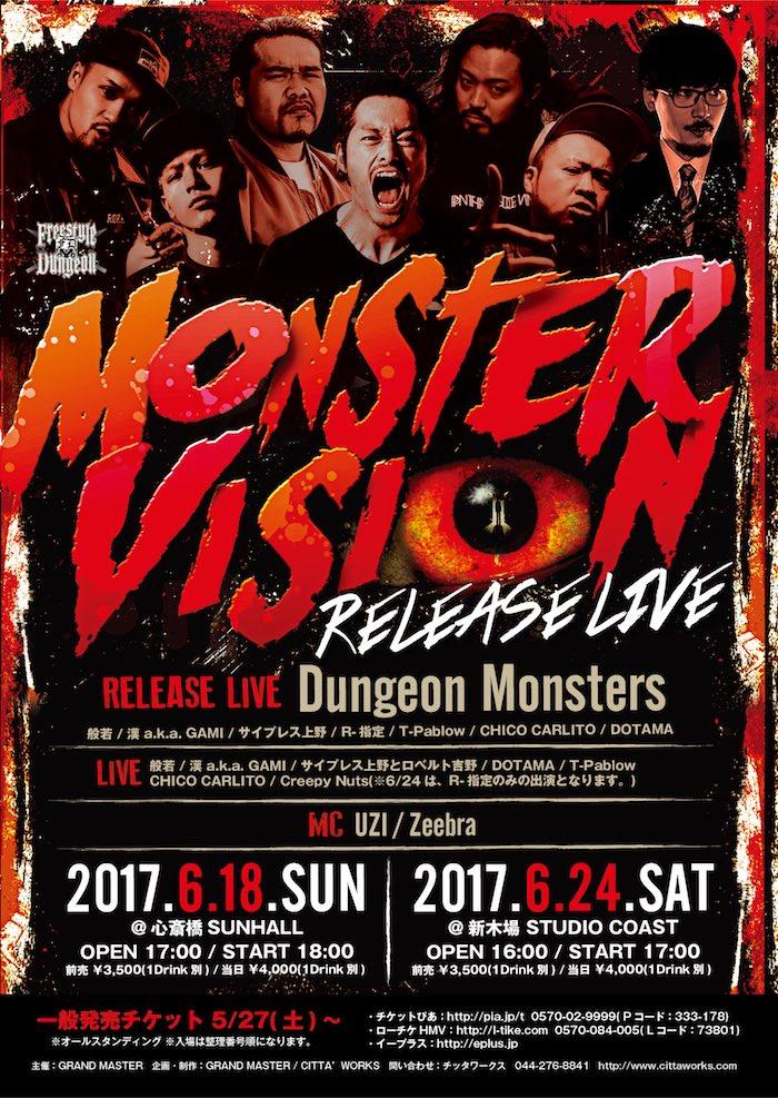 """フリースタイルダンジョン 「""""MONSTER VISION"""" RELEASE LIVE」"""