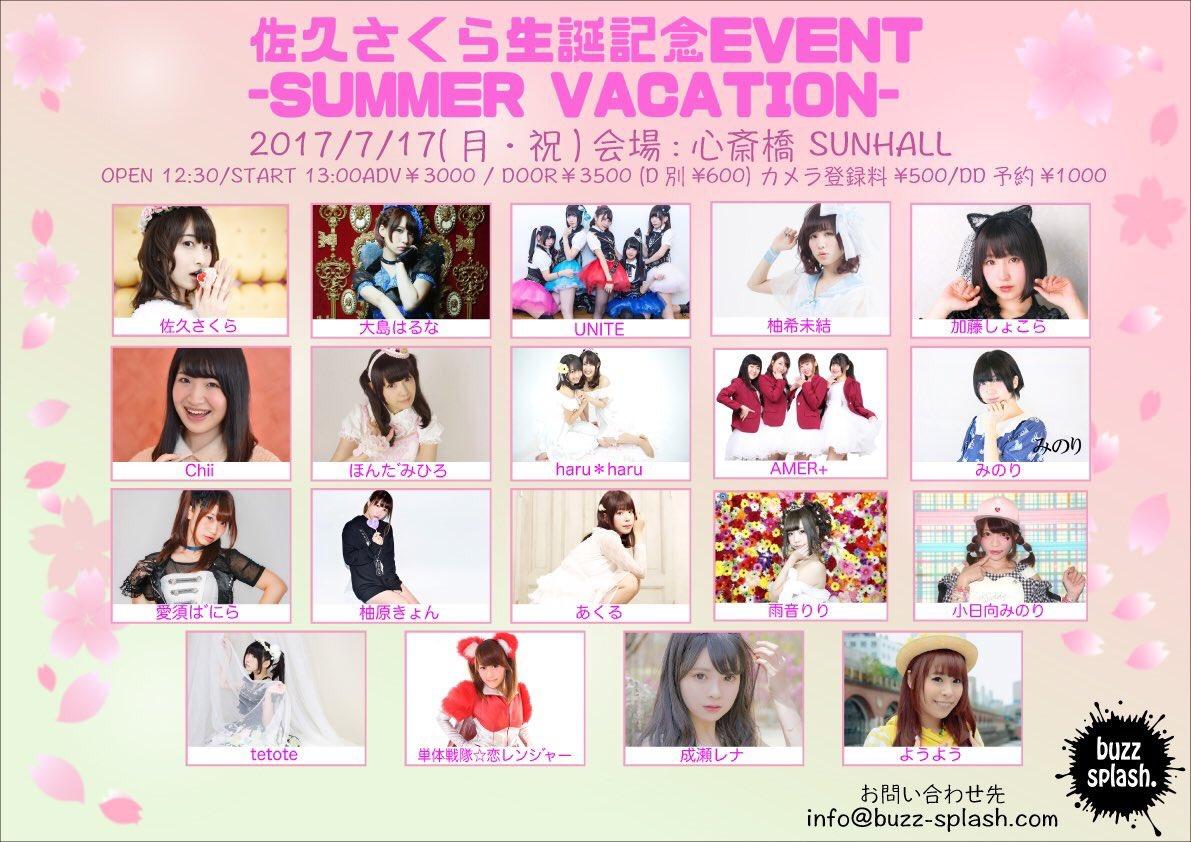佐久さくら生誕記念EVENT -SUMMER VACATION-