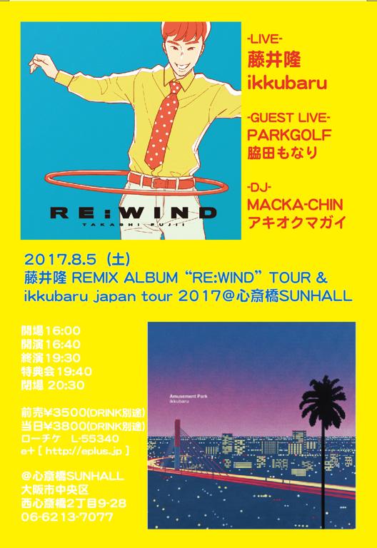 "藤井隆 REMIX ALBUM ""RE:WIND"" TOUR & ikkubaru japan tour 2017"