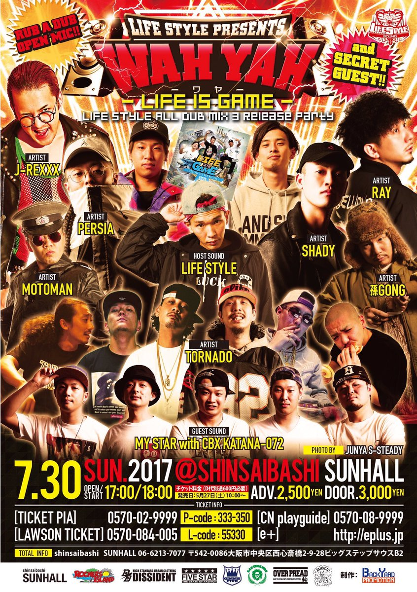 『WAH YAH』 〜LIFE IS GAME〜LIFE STYLE ALL DUB MIX 3 Release party