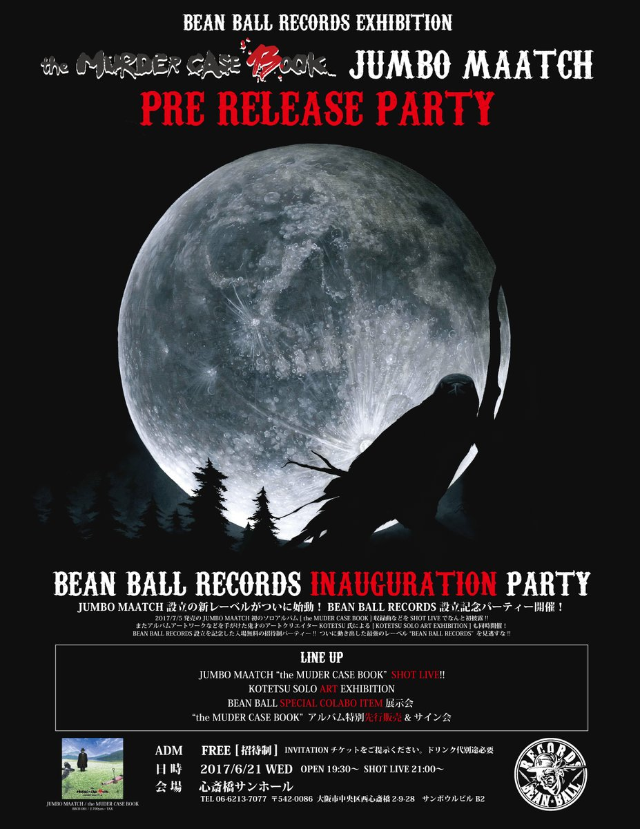 """BEAN BALL RECORDS EXHIBITION """"the MUDER CASE BOOK"""" JUMBO MAATCH PRE RELEASE PARTY"""
