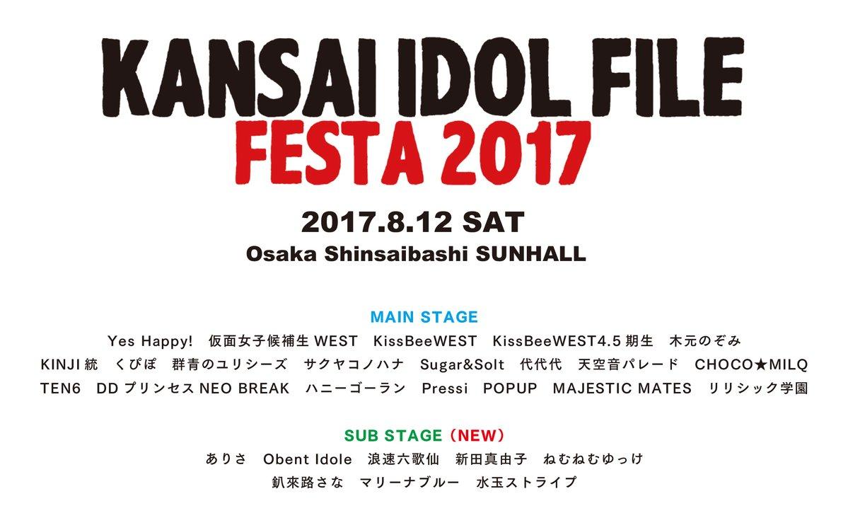 KANSAI IDOL FILE FESTA 2017 day.2
