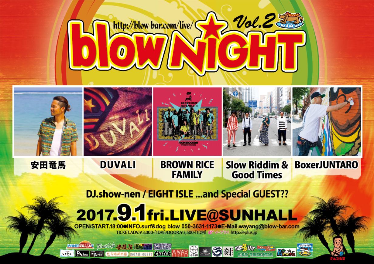 blow NIGHT vol2