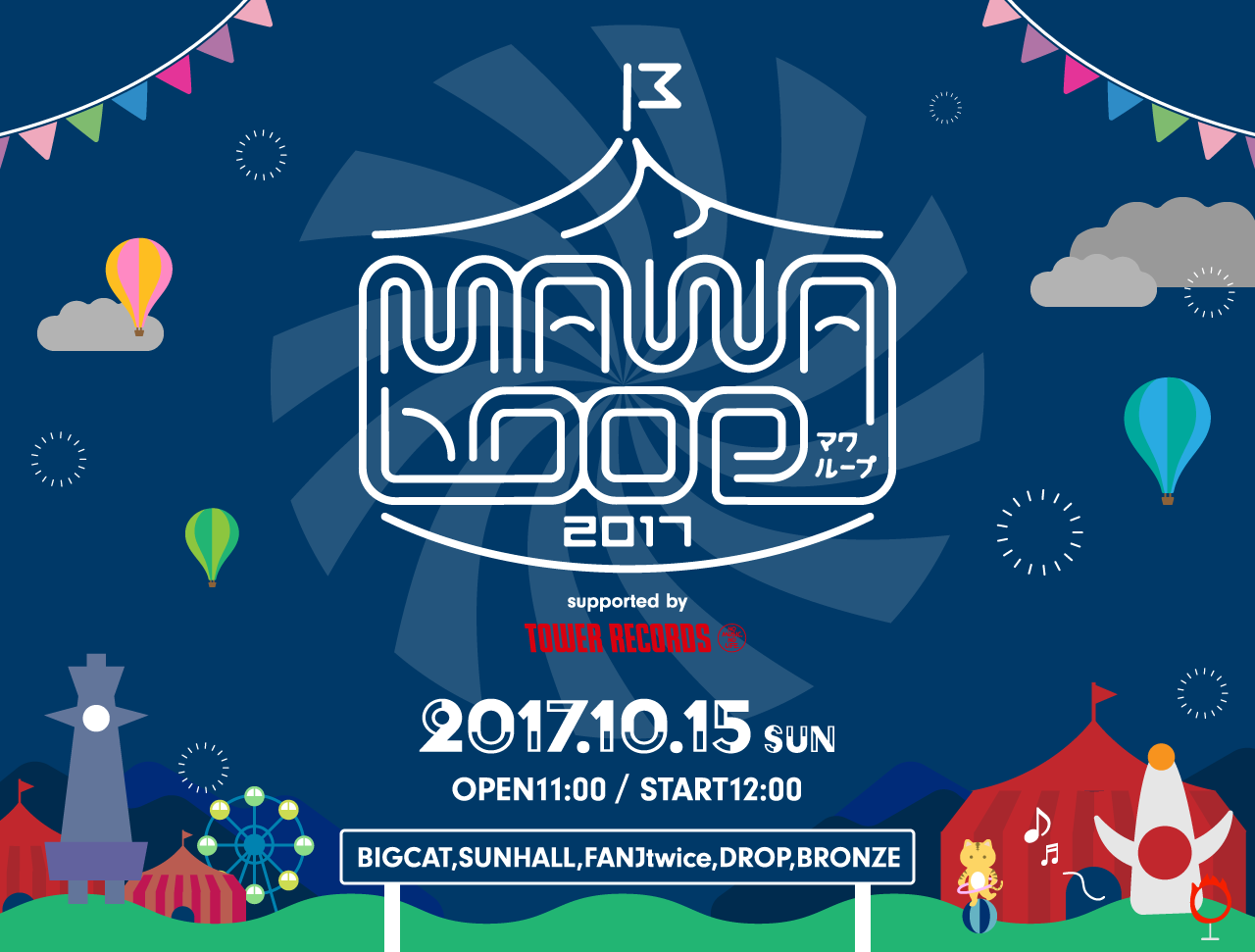 MAWA LOOP2017 supported by タワーレコード