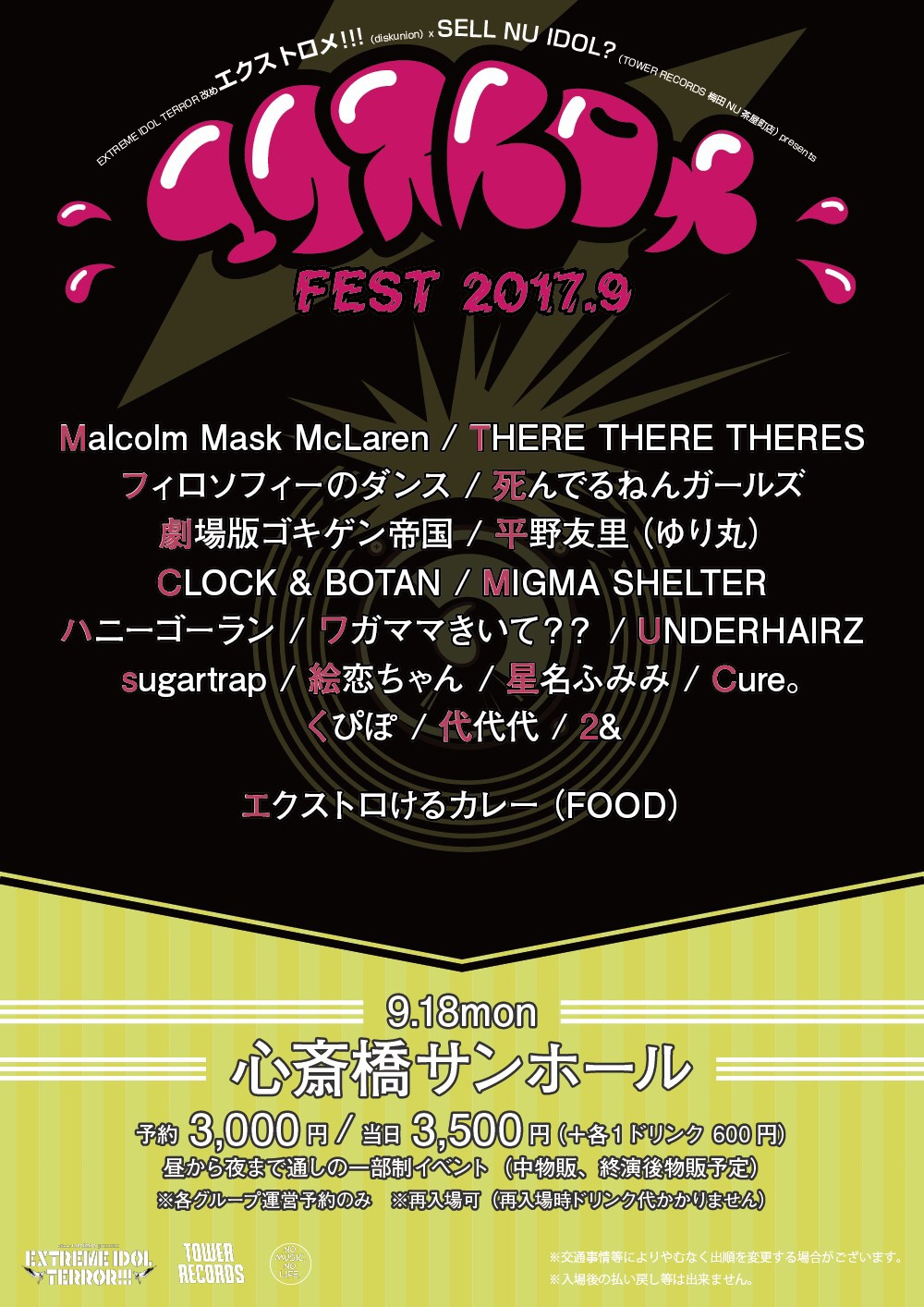disk union✖TOWER RECORDS 梅田NU茶屋町店 presents エクストロメ