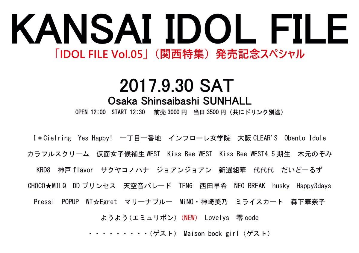 KANSAI IDOL FILE 「IDOL FILE Vol.05」(関西特集)発売記念スペシャル
