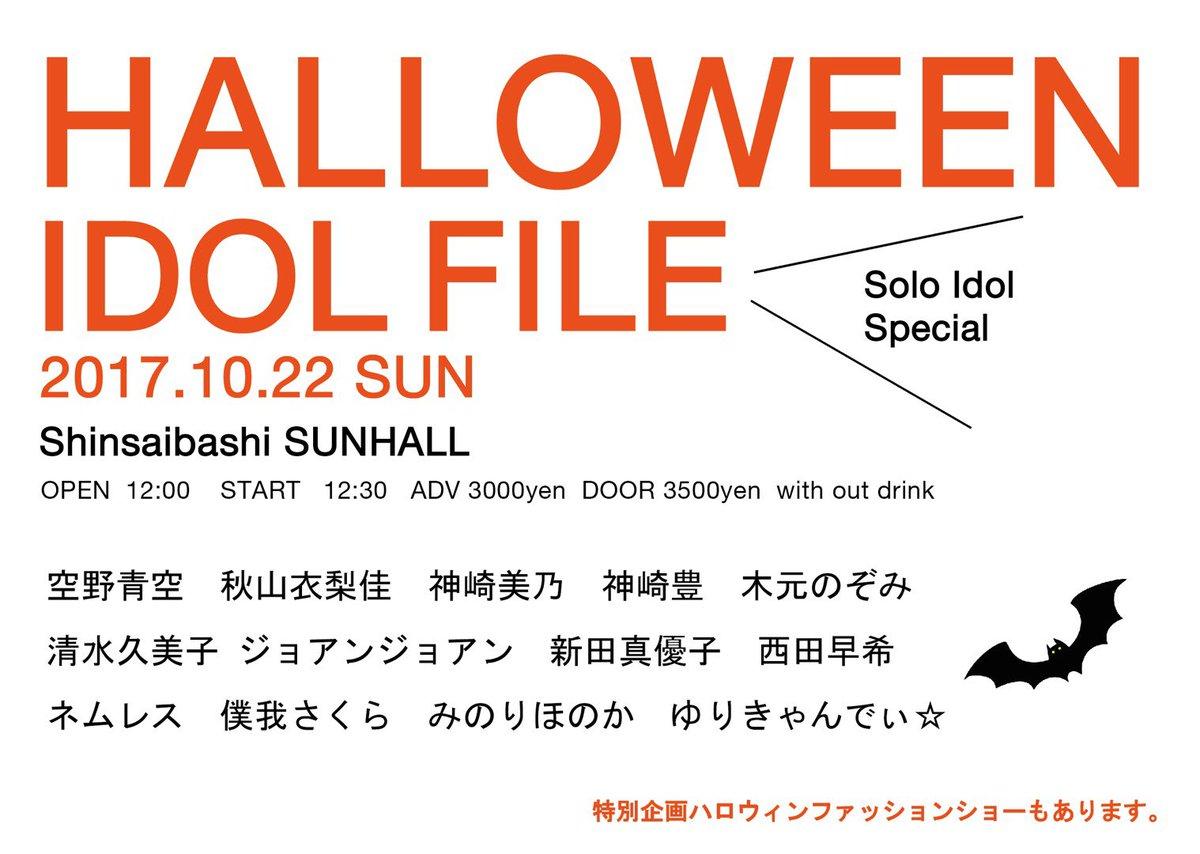 HALLOWEEN IDOL FILE ~Solo Idol Special~