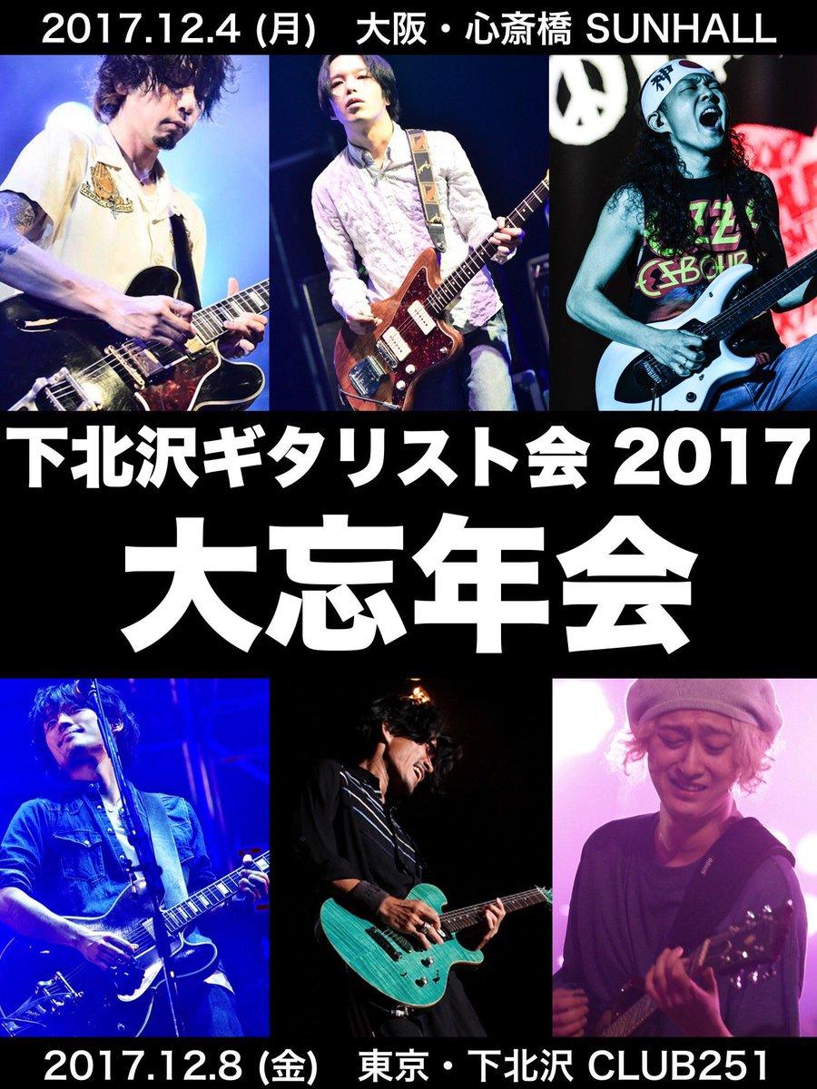 下北沢ギタリスト会 2017 大忘年会 in Osaka