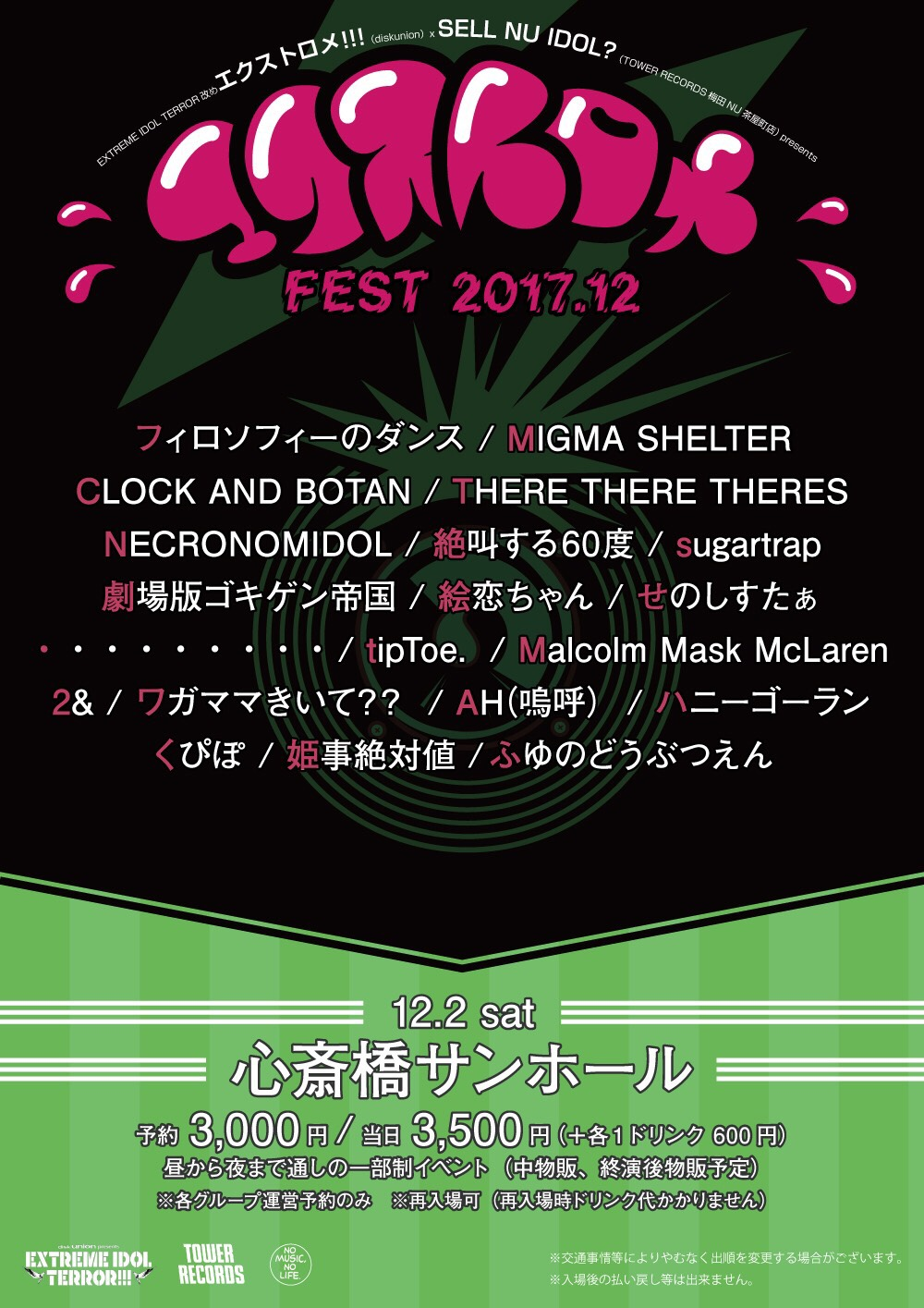 disk union×TOWER RECORDS梅田NU茶屋町(SELL NU IDOL?)PRESENTS  エクストロメ FEST