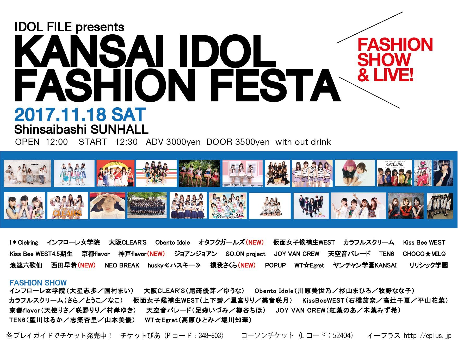 KANSAI IDOLFASHION FESTA