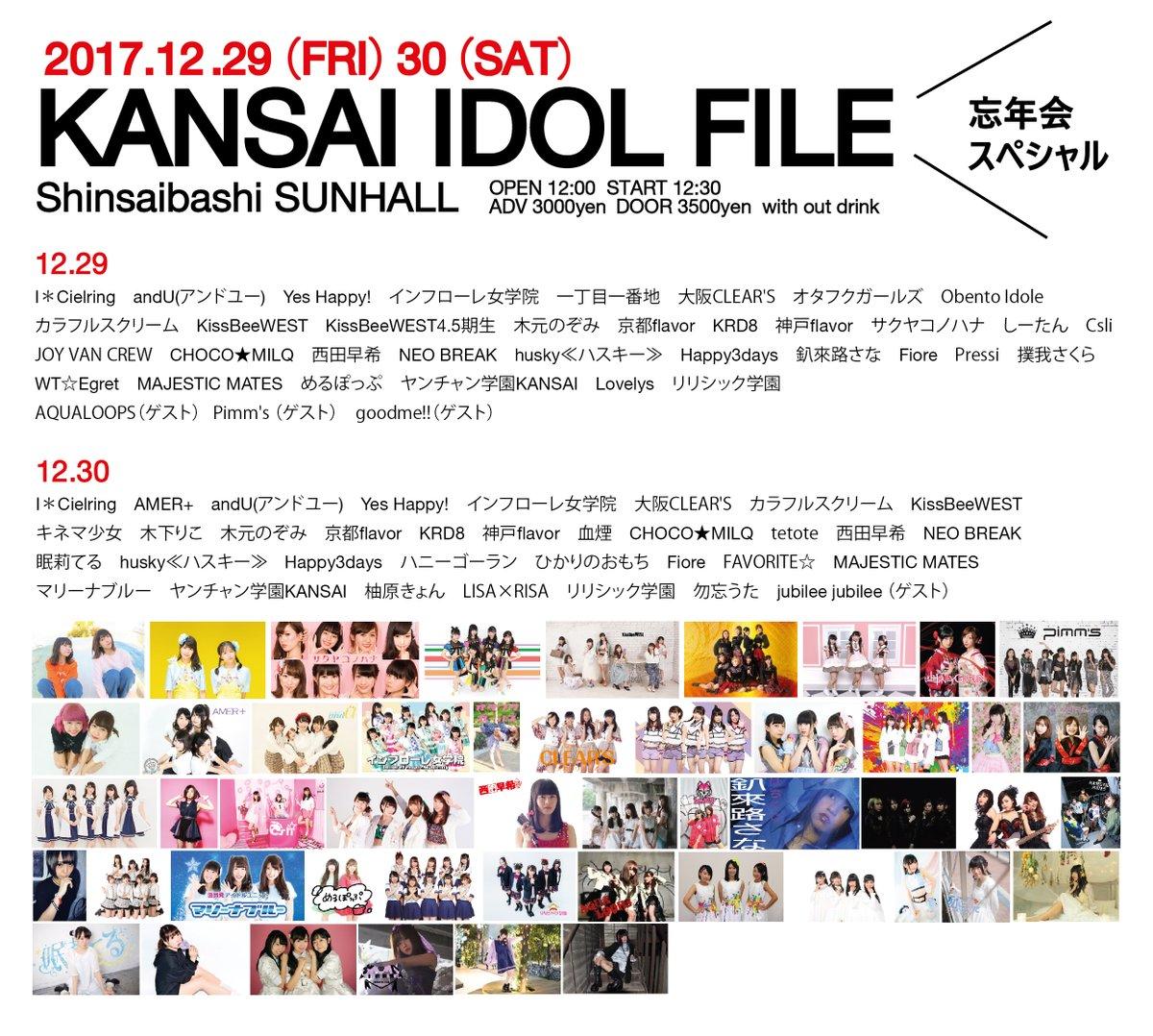 KANSAI IDOL FILE 忘年会スペシャル DAY.1