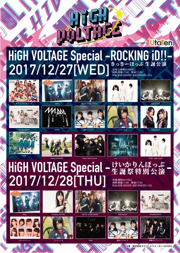 HiGH VOLTAGE Special -ROCKING iD!!!-
