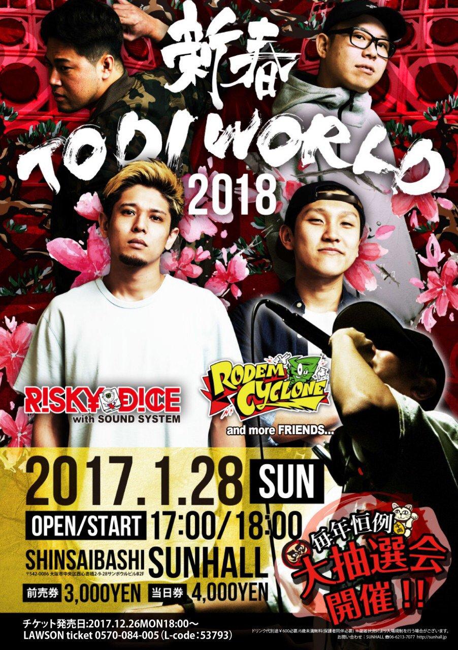 新春 TO DI WORLD 2018