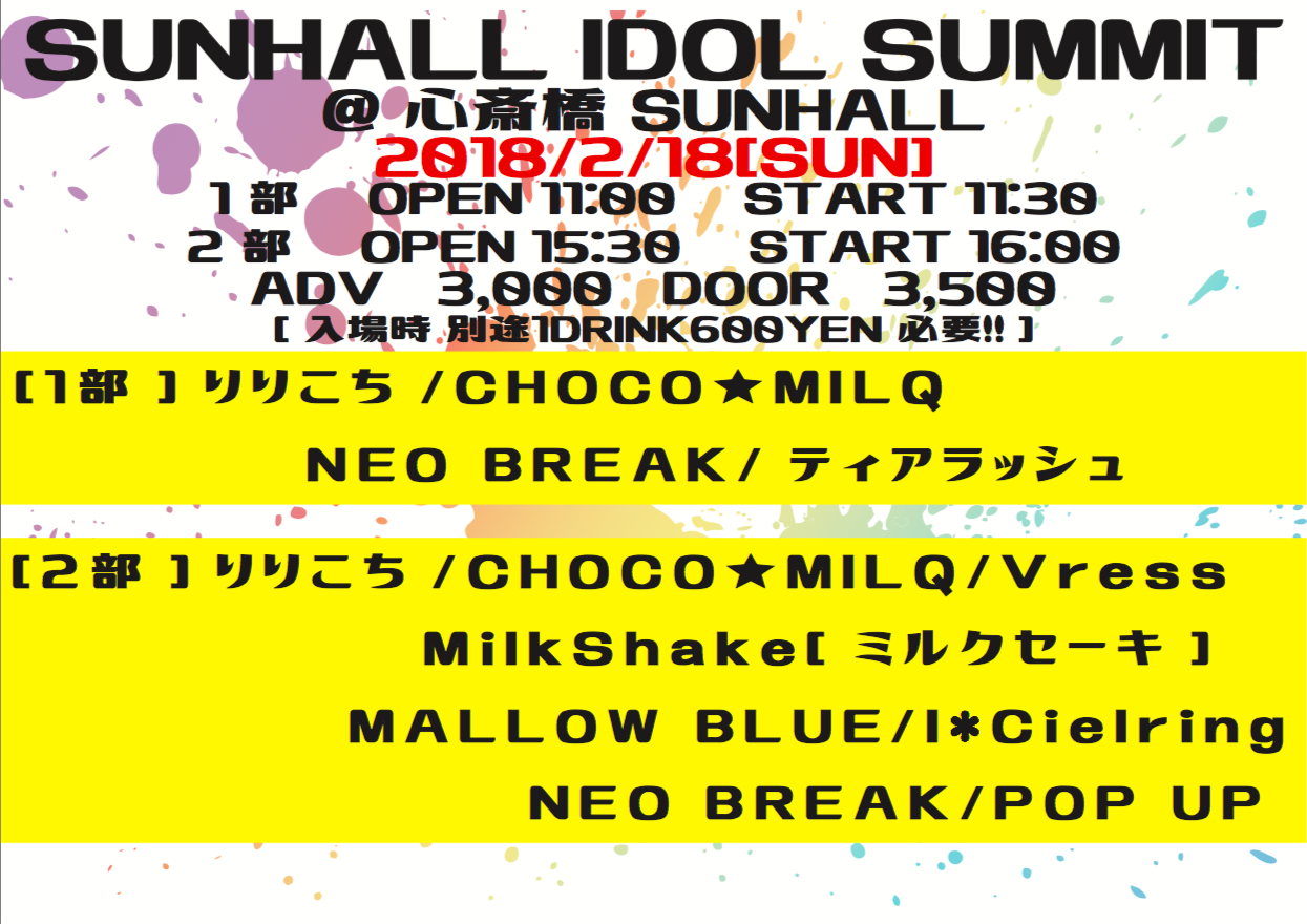 SUNHALL IDOL SUMMIT 2部