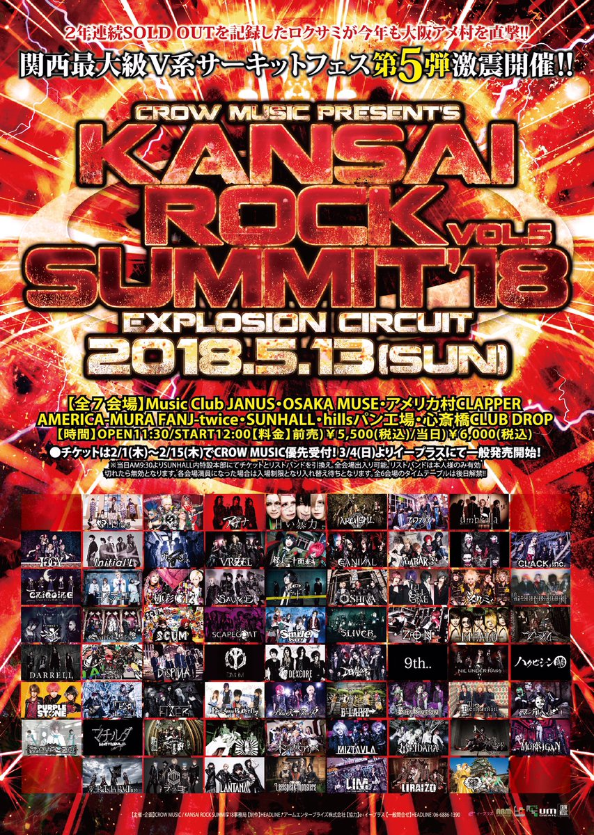 CROW MUSIC 20th ANNIVERSARY KANSAI ROCK SUMMIT'18 EXPLOSION CIRCUIT VOL.5