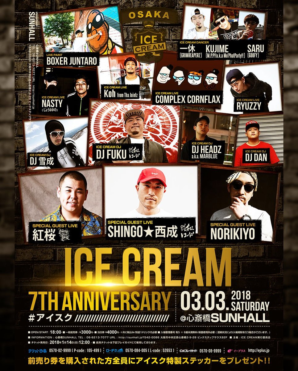 ICE CREAM OSAKA ~ICE CREAM OSAKA 7周年祭~