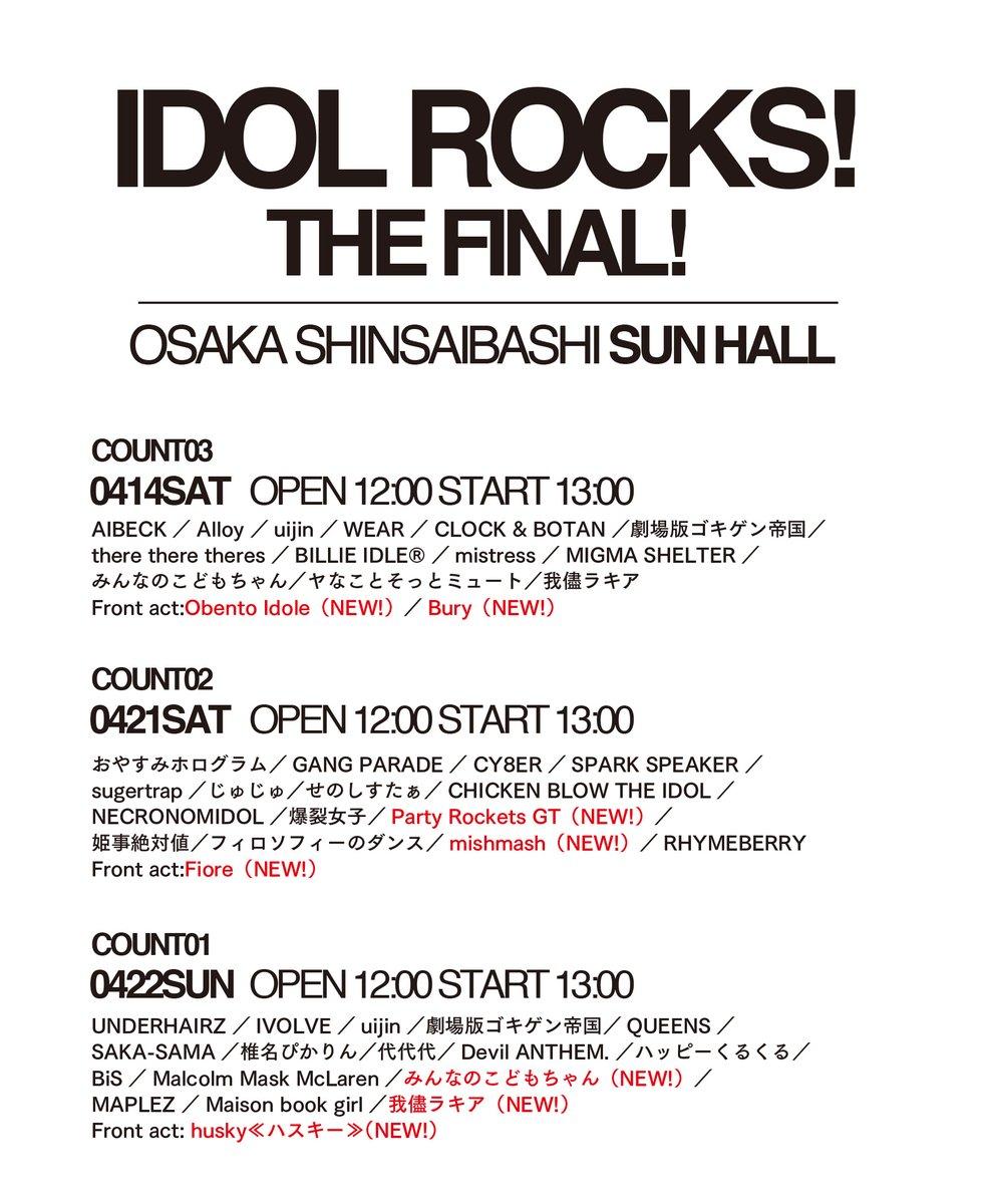 IDOL ROCKS!