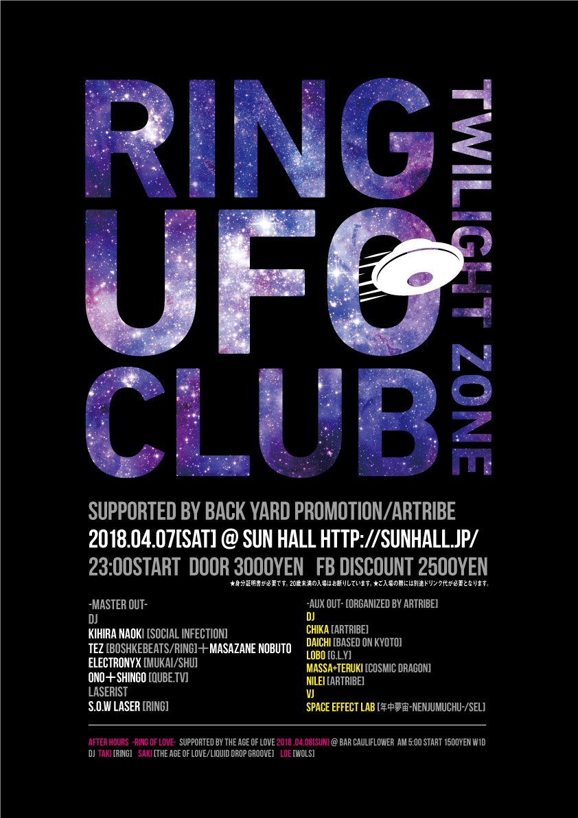 RING UFO CLUB-Twilight Zone- Supported by Back Yard Promotion/artribe