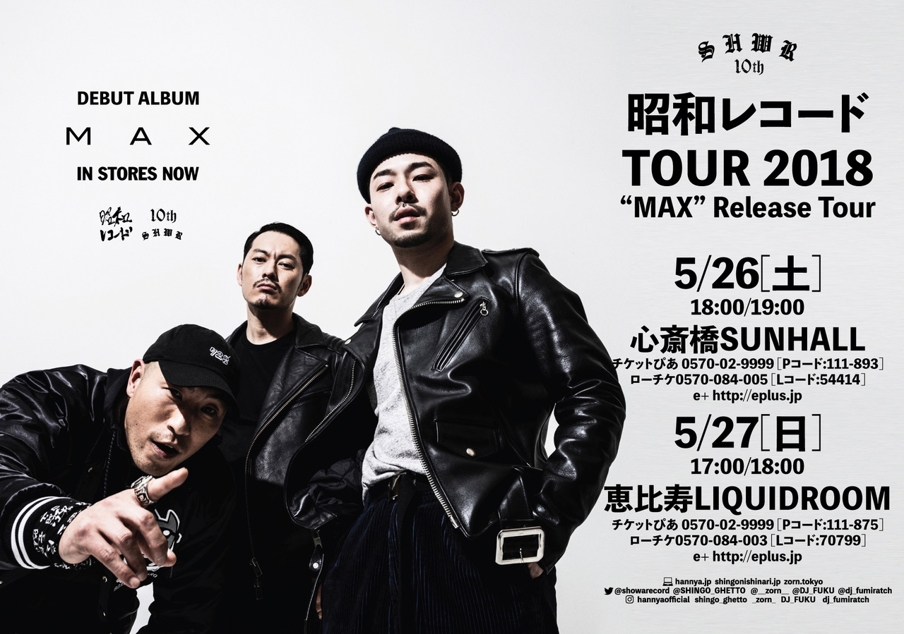 昭和レコードTOUR 2018