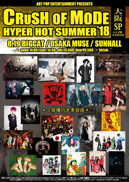 ART POP ENTERTAINMENT PRESENTS『CRUSH OF MODE-HYPER HOT SUMMER'18-大阪SP』