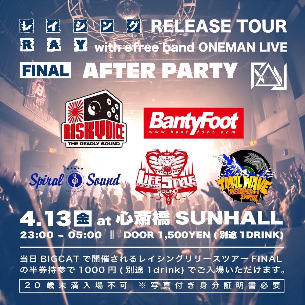 レイシング RELEASE TOUR RAY with efree band ONEMAN LIVE FINAL AFTER PARTY