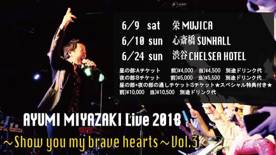 AYUMI MIYAZAKI LIVE TOUR 2018~Show you my brave hearts~Vol.3