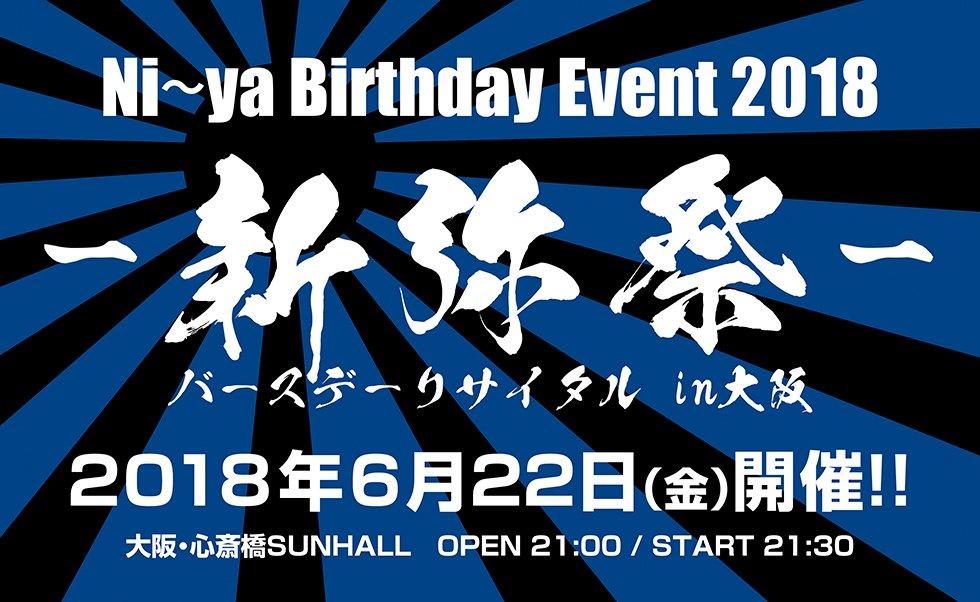 -新弥祭- バースデーリサイタル in大阪