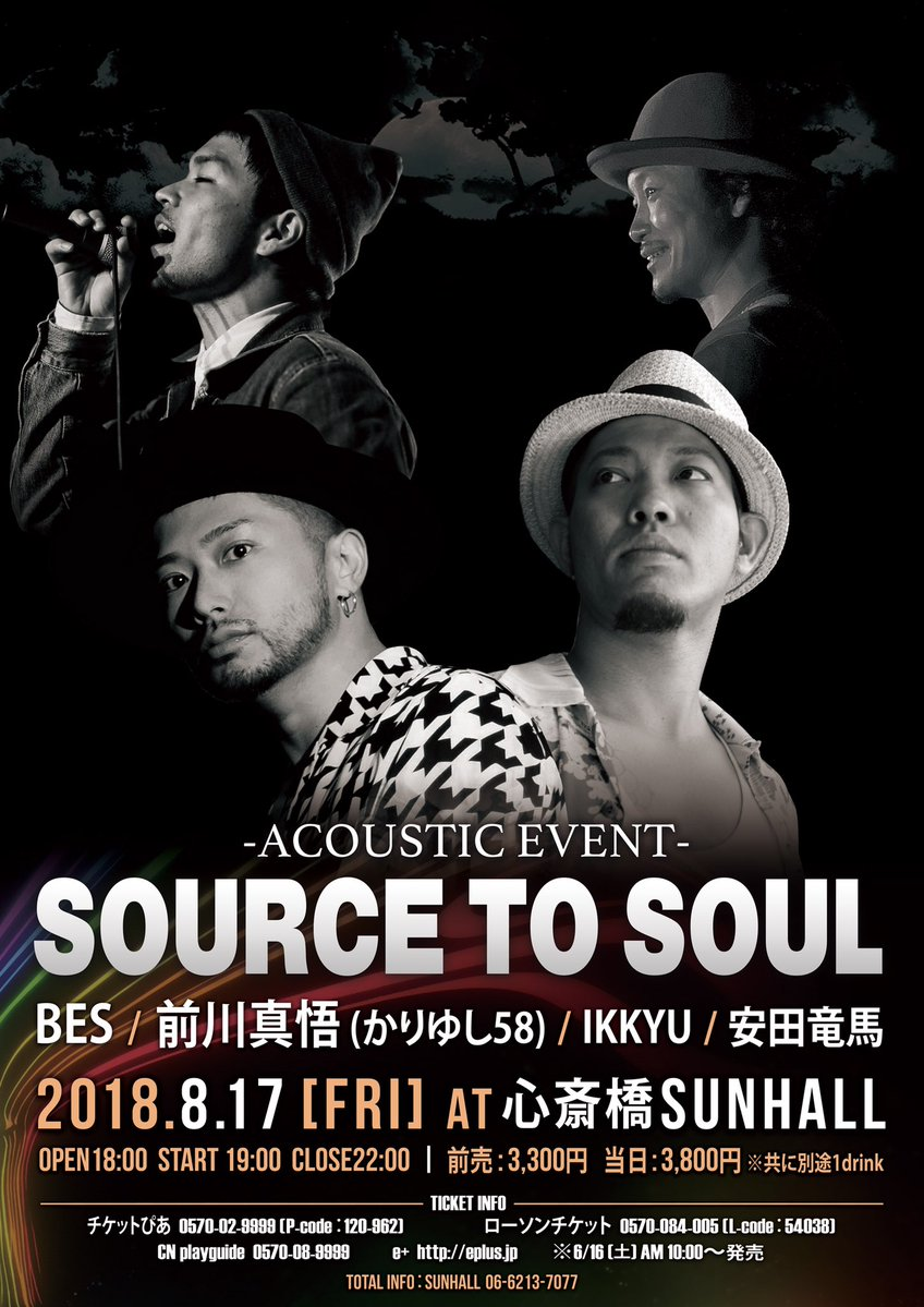 SOURCE TO SOUL