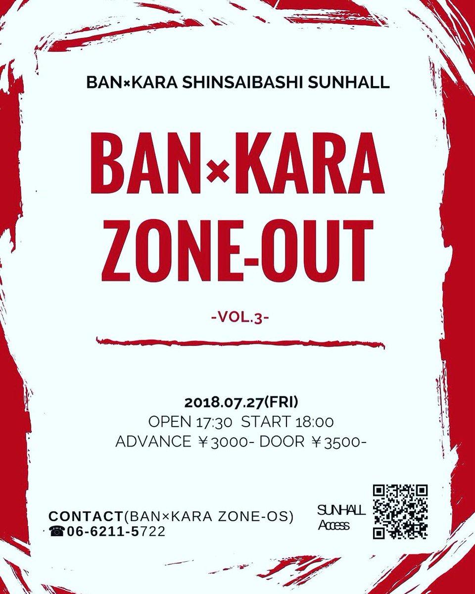 BAN × KARA ZONE OUT vol.3