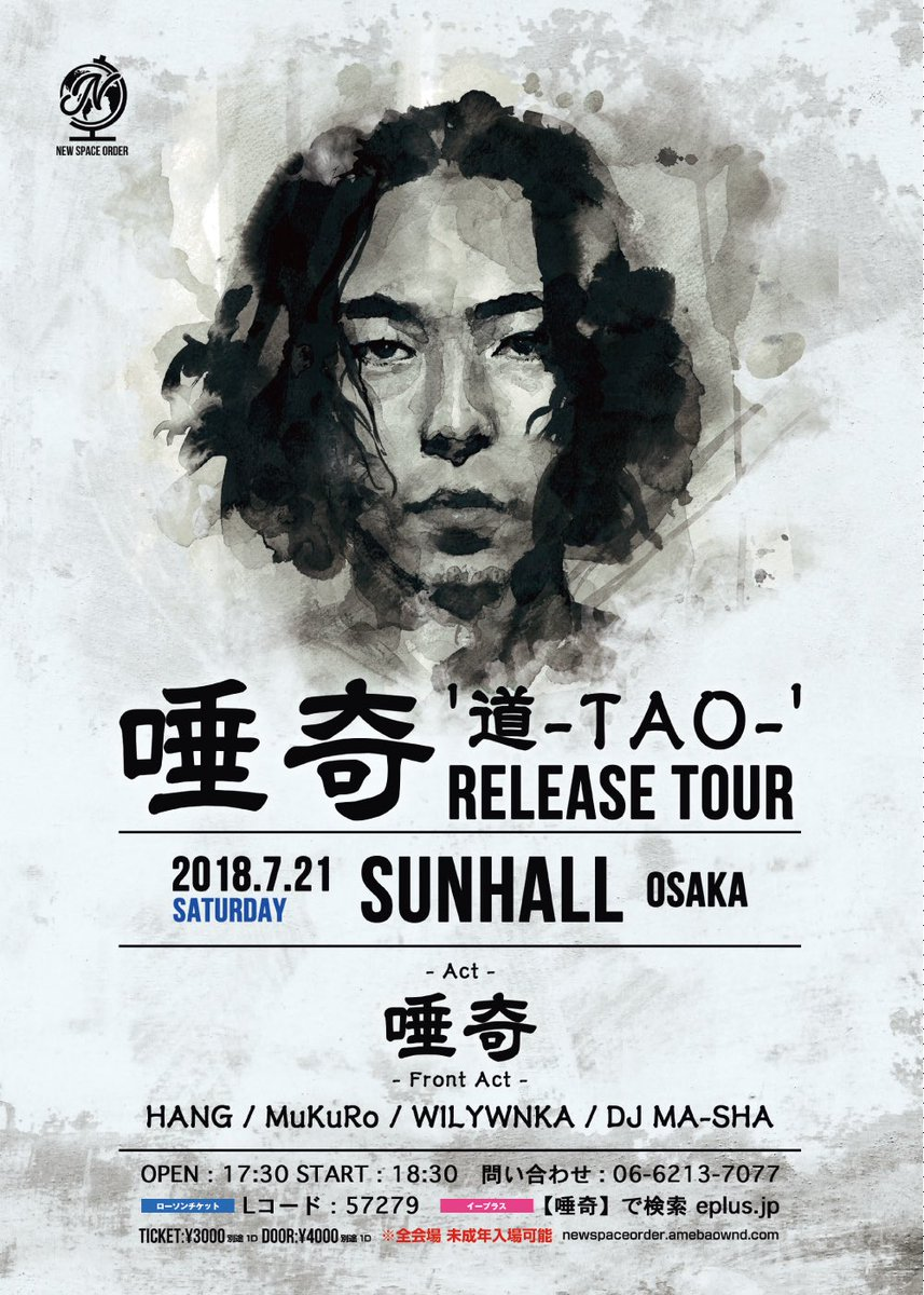 唾奇 '道-TAO-' Release Tour