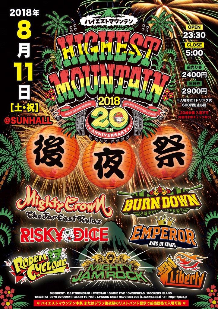 HIGHEST MOUNTAIN 20周年 後夜祭