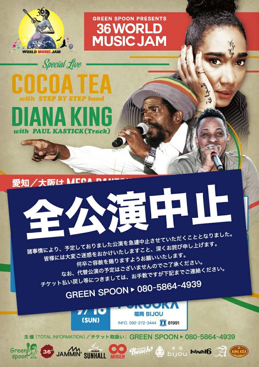 Cocoa Tea & Diana king Live