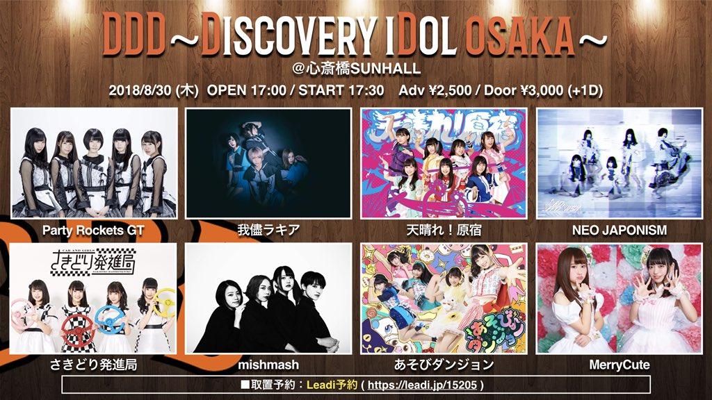 DDD〜DISCOVERY IDOL OSAKA〜