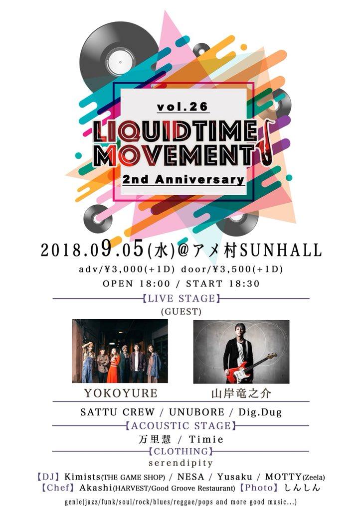 LIQUIDTIME MOVEMENT vol.26~2nd anniversary~