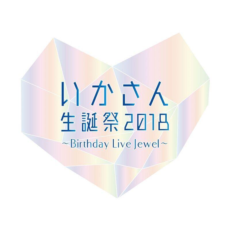 いかさん生誕祭2018-Birthday Live Jewel-
