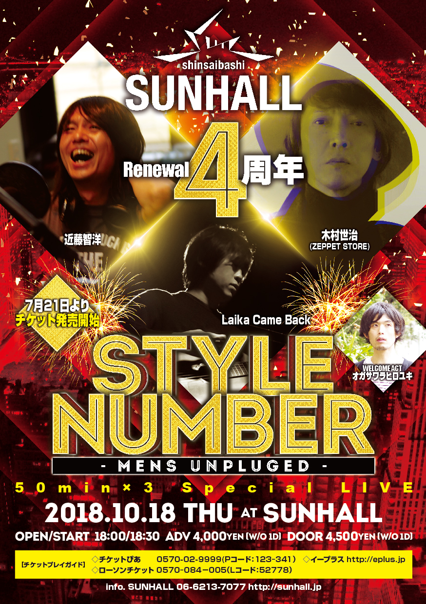 SUNHALL Renewal4周年 STYLE NUMBER -MENS Unpluged-