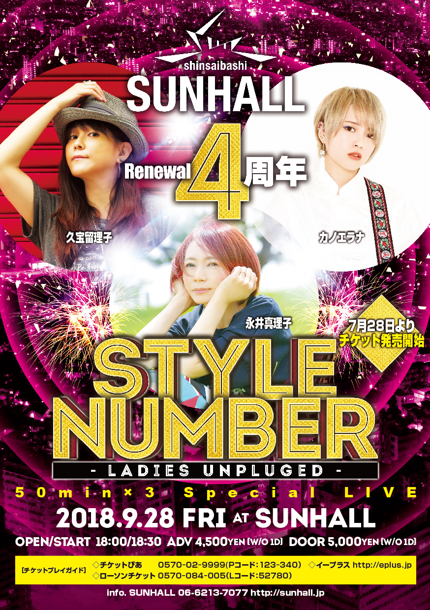 SUNHALL Renewal4周年 STYLE NUMBER -LADIES Unpluged-