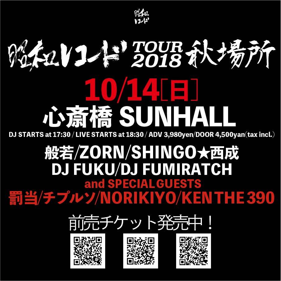 昭和レコードツアー 2018 秋場所